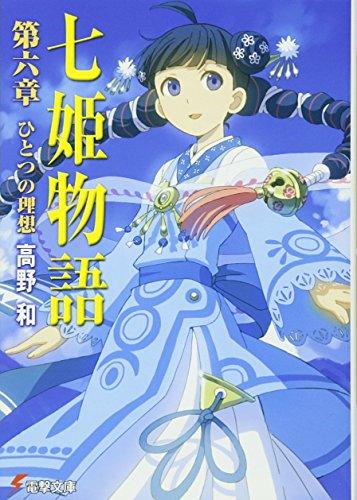 七姫物語〈第6章〉ひとつの理想 (電撃文庫)の詳細を見る