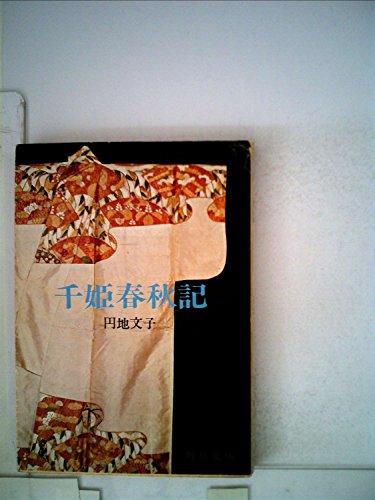 千姫春秋記 (角川文庫 緑 201-8)の詳細を見る