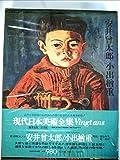 現代日本美術全集〈10〉安井曽太郎・小出楢重 (1972年)