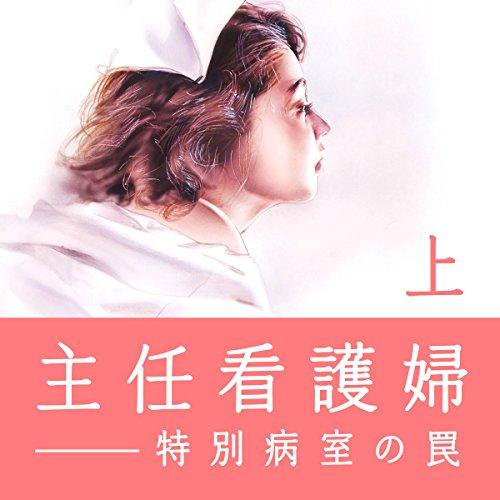 主任看護婦-特別病室の罠(上)   藤崎 玲