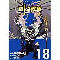 ドラゴンクエスト列伝 ロトの紋章~紋章を継ぐ者達へ~ 18巻 (デジタル版ヤングガンガンコミックス)