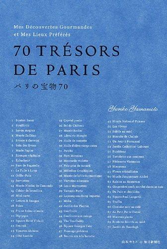パリの宝物70の詳細を見る
