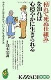 """「枯れて死ぬ仕組み」を知れば心穏やかに生きられる---やみくもに死を恐れず""""いい人生""""を送る方法 (KAWADE夢新書)"""