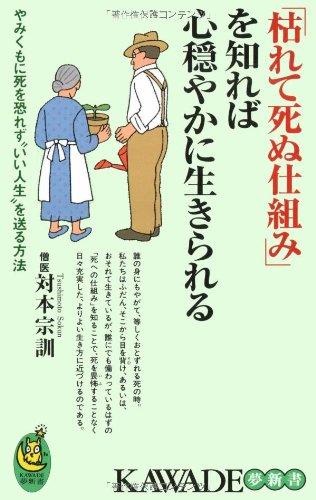 """「枯れて死ぬ仕組み」を知れば心穏やかに生きられる---やみくもに死を恐れず""""いい人生""""を送る方法 (KAWADE夢新書)の詳細を見る"""