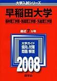 早稲田大学(基幹理工学部・創造理工学部・先進理工学部) (大学入試シリーズ 370) 画像