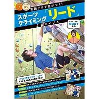 スポーツクライミング「リード」上達バイブル 実践テクで差がつく! コツがわかる本