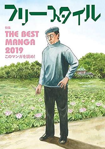 フリースタイル41 THE BEST MANGA 2019 このマンガを読め!
