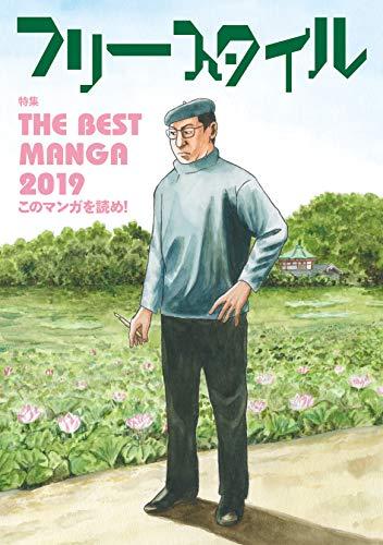 [画像:フリースタイル41 THE BEST MANGA 2019 このマンガを読め!]