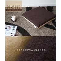 カバーリング式 低反発 座布団 【Moffi】モフィ 高級仕上げ国産 綿毛布