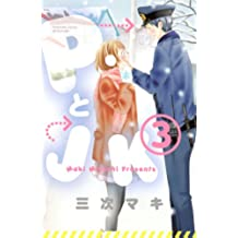 PとJK(3) (別冊フレンドコミックス)