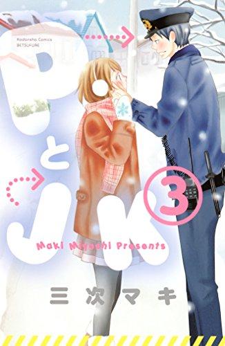 PとJK(3) (別冊フレンドコミックス)の詳細を見る