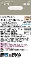 パナソニック(Panasonic) 天井埋込型 LED(電球色) ダウンライト 浅型8H・高気密SB形・ビーム角24度・集光タイプ 埋込穴φ125 XLGB77607CE1