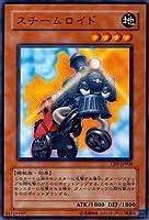 【シングルカード】遊戯王 スチームロイド CRV-JP008 ノーマル