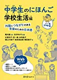中学生のにほんご 学校生活編 ―外国につながりのある生徒のための日本語― 画像