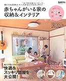 赤ちゃんがいる家の収納&インテリア—狭くても収納スペースがなくてもスッキリ! (主婦の友生活シリーズ)