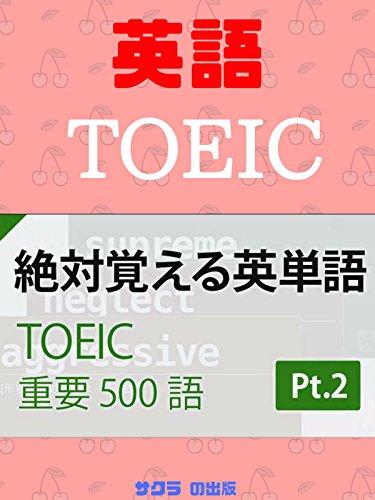 【英語学習】TOEIC絶対覚える英単語500語 Part2【でる単】