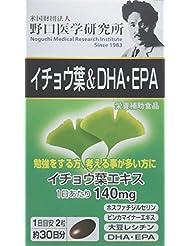 野口医学研究所 イチョウ葉&DHA?EPA お徳3個セット