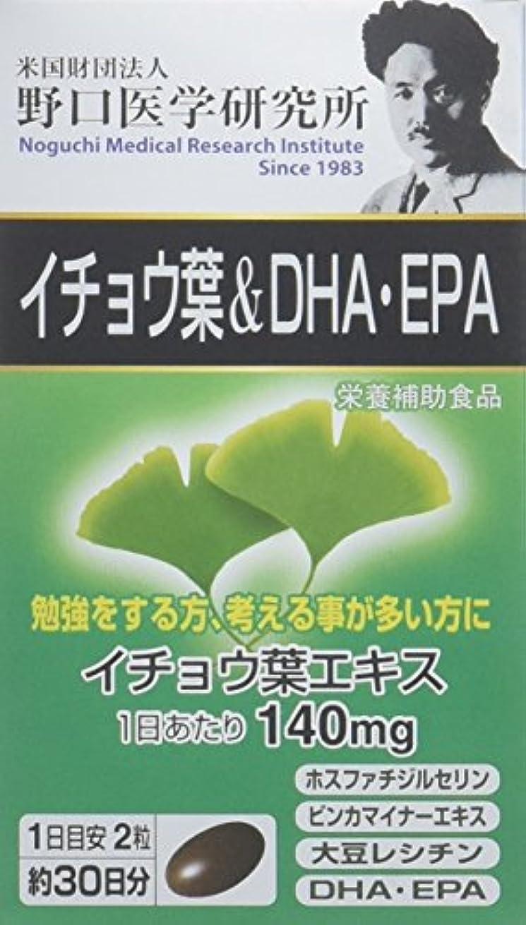 約束する突然捕虜野口医学研究所 イチョウ葉&DHA?EPA お徳3個セット