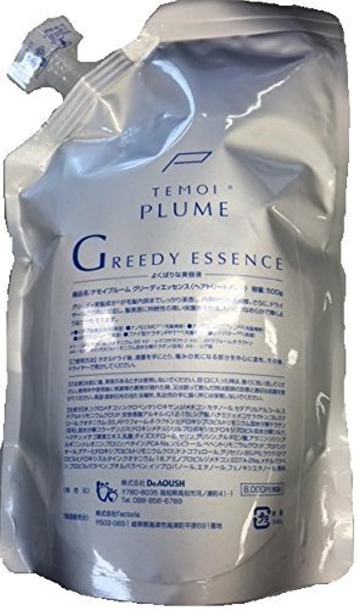 所得ペースドメインTEMOI テモイプルームグリーディエッセンス 洗い流さないヘアトリートメント 500g