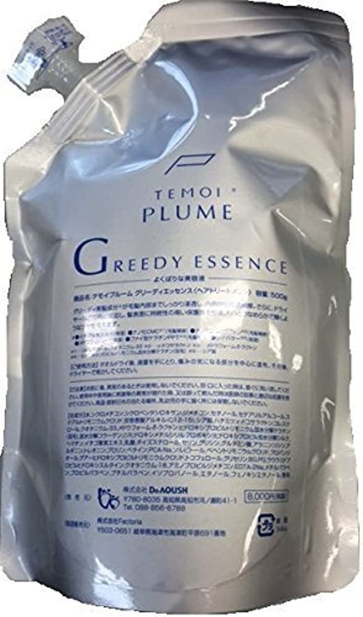 取り付け立法便利さTEMOI テモイプルームグリーディエッセンス 洗い流さないヘアトリートメント 500g