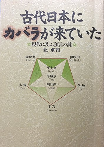 古代日本にカバラが来ていた―現代に及ぶ預言の謎