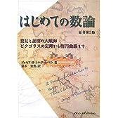はじめての数論 原著第3版―発見と証明の大航海‐ピタゴラスの定理から楕円曲線まで