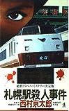 札幌駅殺人事件 (カッパ・ノベルス)