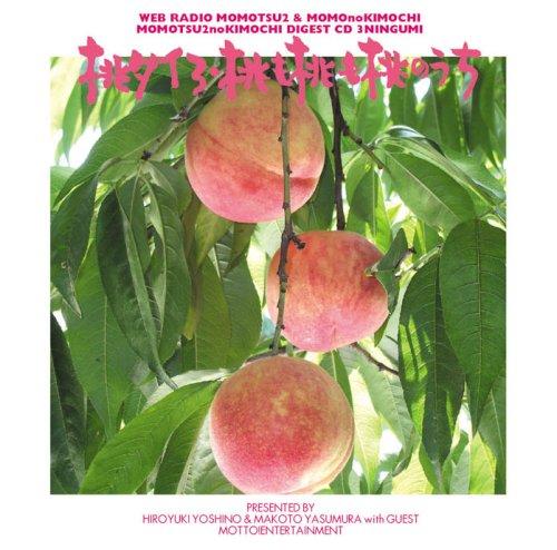 ウェブラジオ 桃通2&桃のきもち・ダイジェストCD 桃ダイ3・桃も桃も桃のうちの詳細を見る
