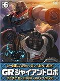 GR ジャイアントロボ プラチナセット【DVD+CD+爆裂造形フィギュア(応募券)】第6巻[DVD]