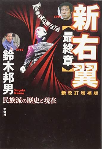 新右翼〈最終章〉 〔新改訂増補版〕: 民族派の歴史と現在の詳細を見る