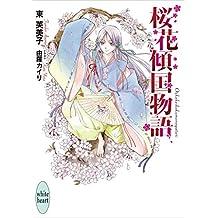 桜花傾国物語 (講談社X文庫ホワイトハート)