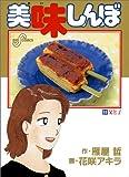 美味しんぼ (68) (ビッグコミックス)