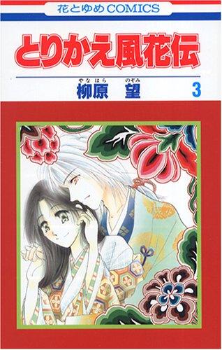 とりかえ風花伝 第3巻 (花とゆめCOMICS)の詳細を見る