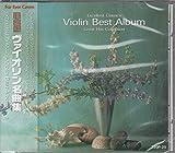 決定版ヴァイオリン名曲集/クラシック・ヴァイオリン小品集~愛の喜び、愛の悲しみ、美しきロスマリン、ツィゴイネルワイゼン、スペイン舞曲 他16曲T20P25