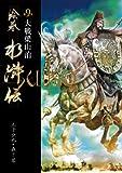 絵巻水滸伝 (第9巻)大戦梁山泊 画像