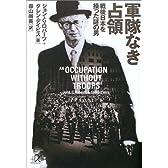 軍隊なき占領―戦後日本を操った謎の男 (講談社プラスアルファ文庫)