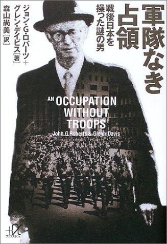 軍隊なき占領―戦後日本を操った謎の男 (講談社プラスアルファ文庫)の詳細を見る