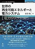 世界の再生可能エネルギーと電力システム 電力システム編 (NextPublishing)