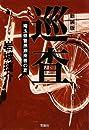 新装版 巡査 埼玉県警黒瀬南署の夏 (宝島社文庫)