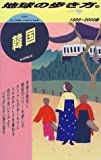韓国〈1999~2000版〉 (地球の歩き方)