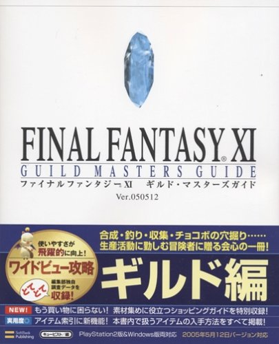ファイナルファンタジーXI ギルド・マスターズガイド ver.050512 (The Playstation2 BOOKS)の詳細を見る