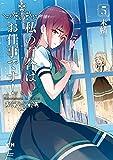 私の百合はお仕事です!: 5【カラーイラスト特典付】 (百合姫コミックス)