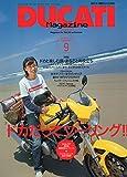 Ducati magazine vol.15 (Ducati magazine)