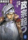 政宗起つ―異戦国志〈6〉 (学研M文庫)