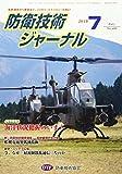 防衛技術ジャーナルNo.460(2019 7) (最新技術から歴史まで、ミリタリーテクノロジーを読む! 特別寄稿:海洋状況把握のいま!)