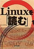 Linuxを「読む」