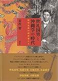 世礼国男と沖縄学の時代: 琉球古典の探求者たち