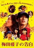 梅田優子の告白[DVD]