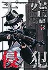 天空侵犯(3) (KCデラックス 週刊少年マガジン)