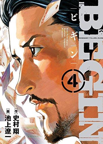 BEGIN 4 (ビッグコミックス)